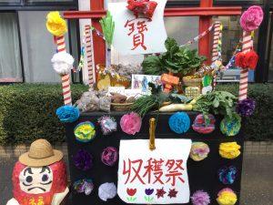 【はばたき】実りの秋!収穫祭!